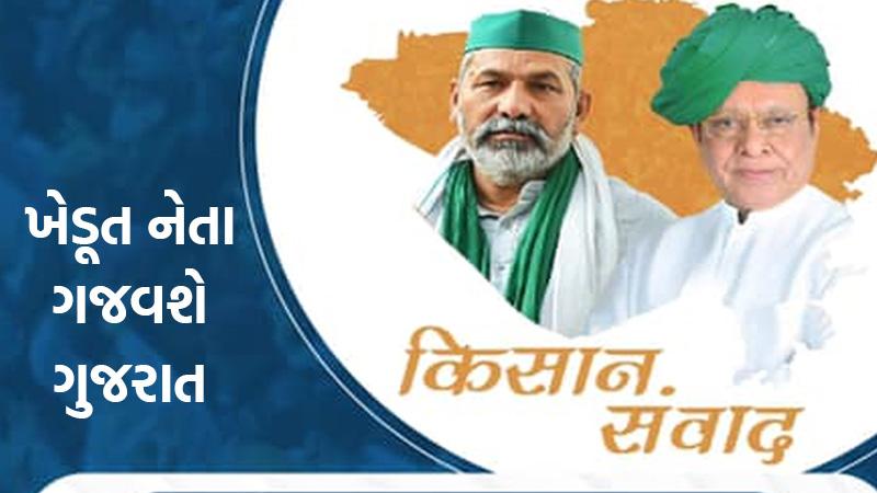 farmer leader rakesh tikait two days gujarat visit