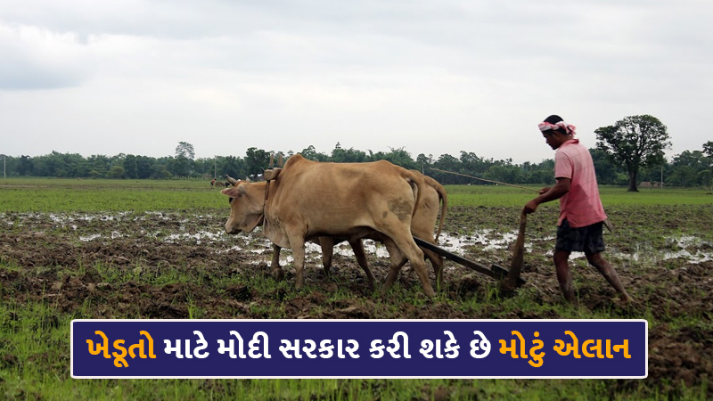 Farmers will get big help from Modi government