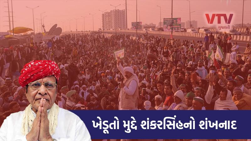 Shankarsinh Vaghela press for farmer protest