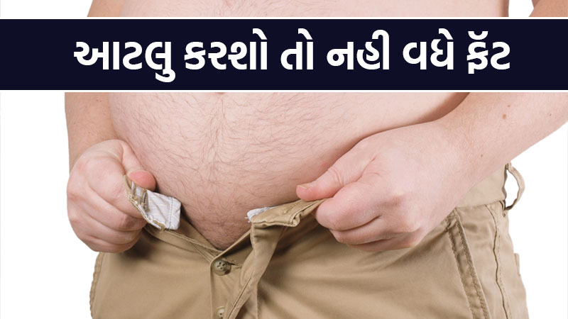 If men do not want to increase the tummy, do so
