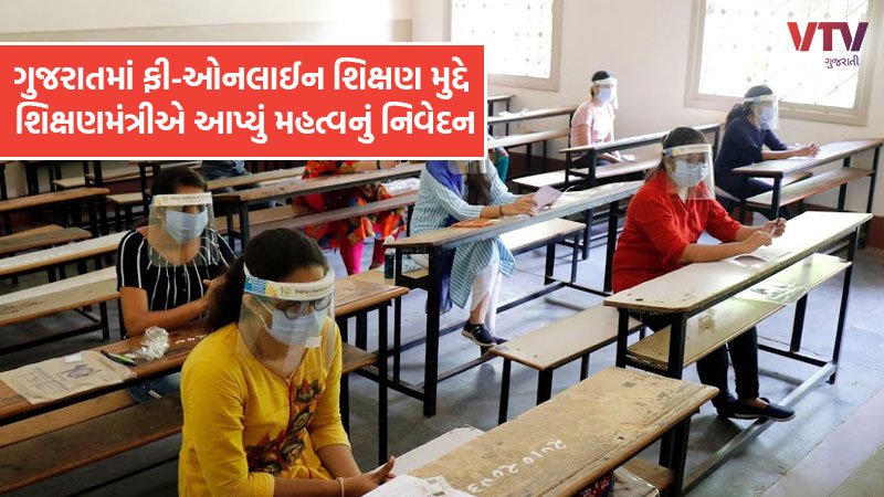 Statement of Bhupendrasinh on online education in Gujarat