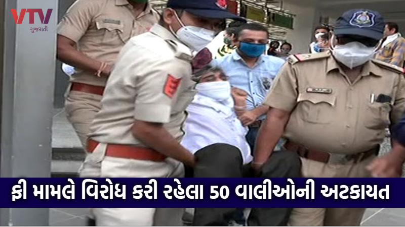 fees protest in gujarat ahmedabad 50 parents held by police