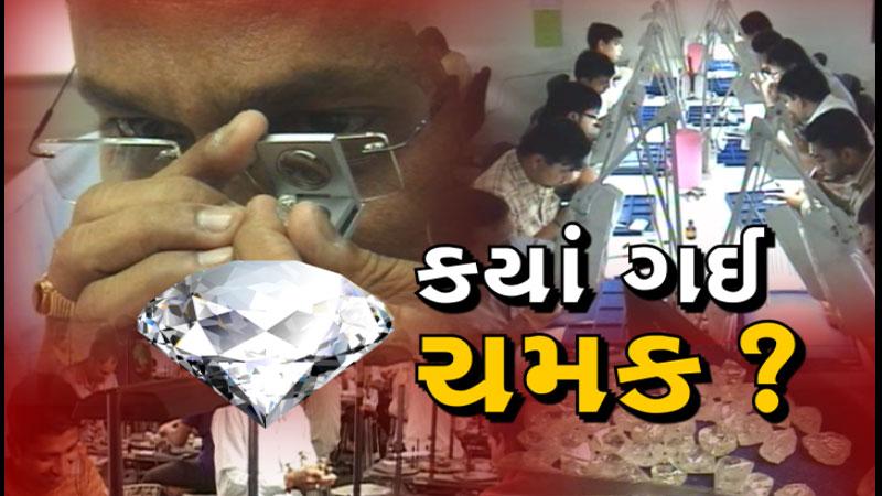 Depression in Surat diamond industry