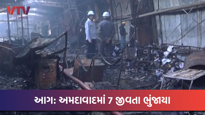 Ahmedabad Denim factory fire 7 death rate