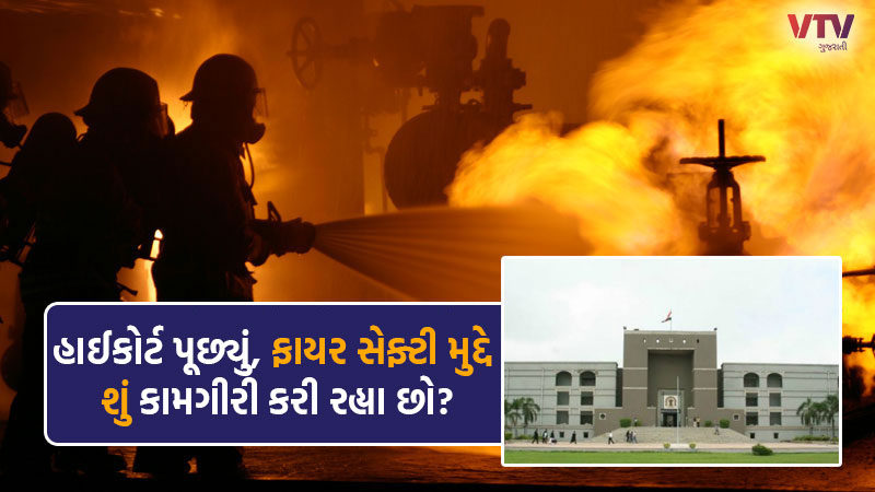The High Court asked the government on the issue of fire safety in Gujarat