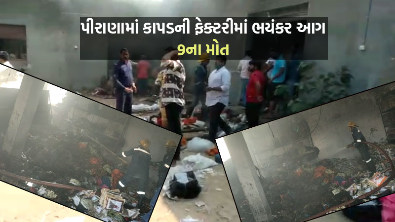 Fire in Ahmedabad pirana fectory 8 death 6 rescue