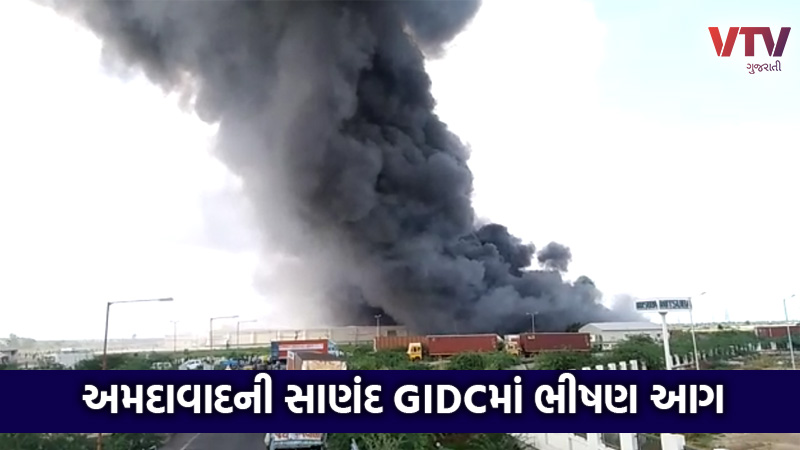 fire in Ahmedabad Sanand GIDC