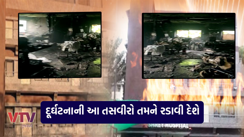 fire in Ahmedabad shrey hospital exclusive photo