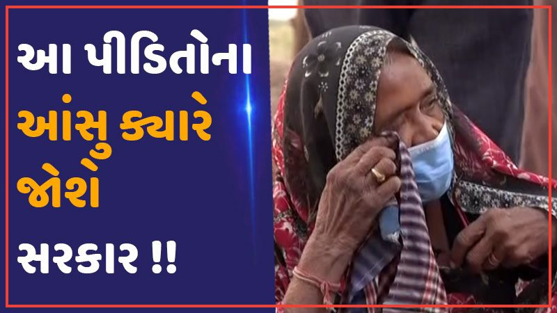 fire in Ahmedabad government 12 death people family on unshan