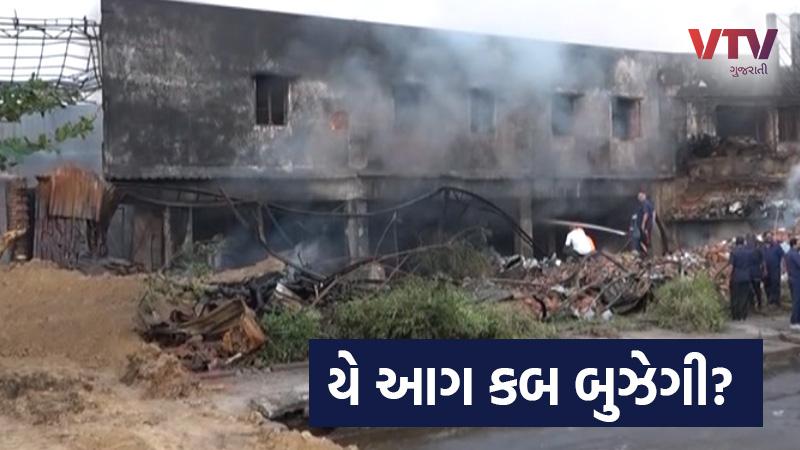 fire in Ahmedabad vatava GIDC