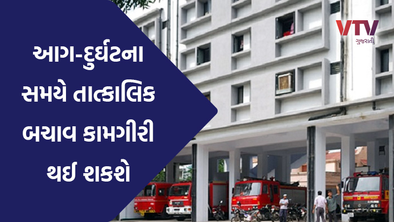 Overcome the fire in gujarat first time in technology