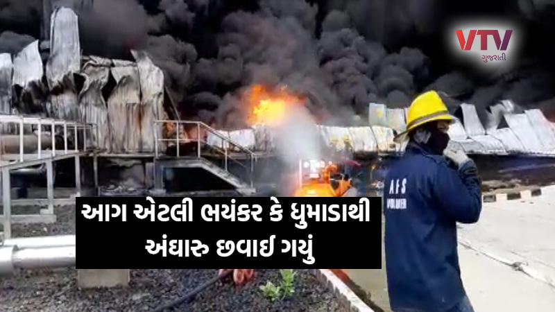 fire in Ahmedabad sanand gidc 125 firefighter on the spot and robot also work in First time
