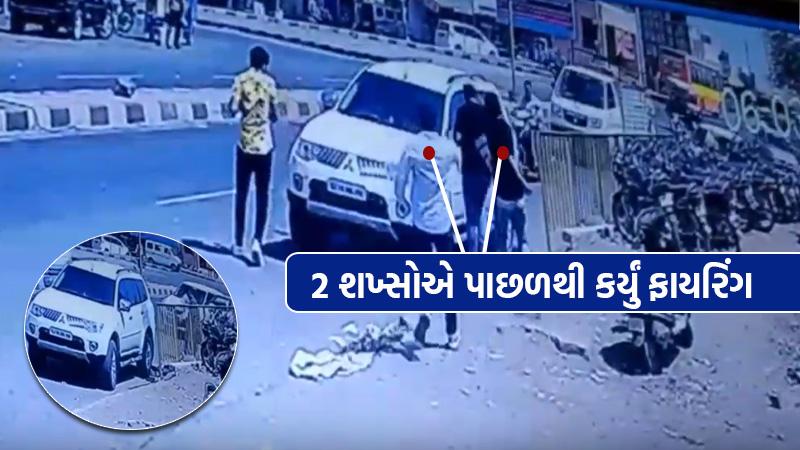 Two persons five rounds firing Divyarajsinh jadeja kill Dhroll jamnagar
