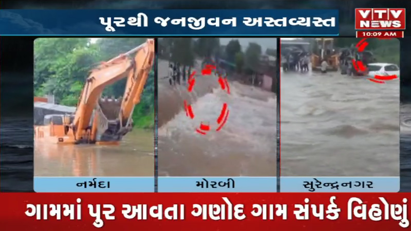 monsoon 2020 heavy rain in Gujarat 13 NDRF team stand to for rescue