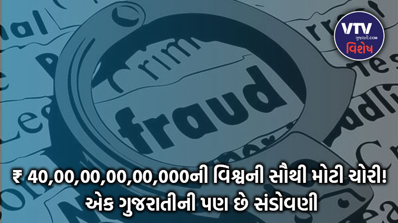 Allegedly worlds worst tax fraud unrevealed in Europe also involves Gujarati businessman