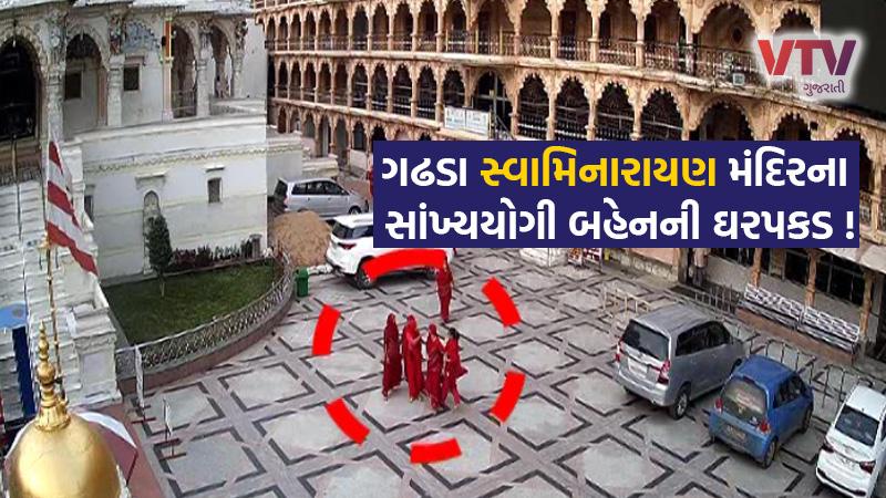 swaminarayan gadhada gopinathji mandirs sankhyayogi sister arreste