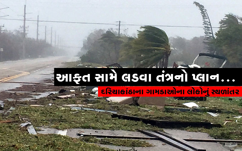 Gujarat's 300 villages people migrate Vayu Cyclone