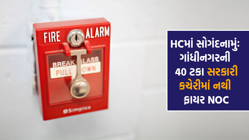 There is no fire safety in such a government office in Gandhinagar