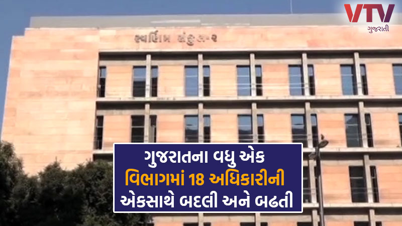 Transfer of officers of Gujarat Roads and Buildings Department