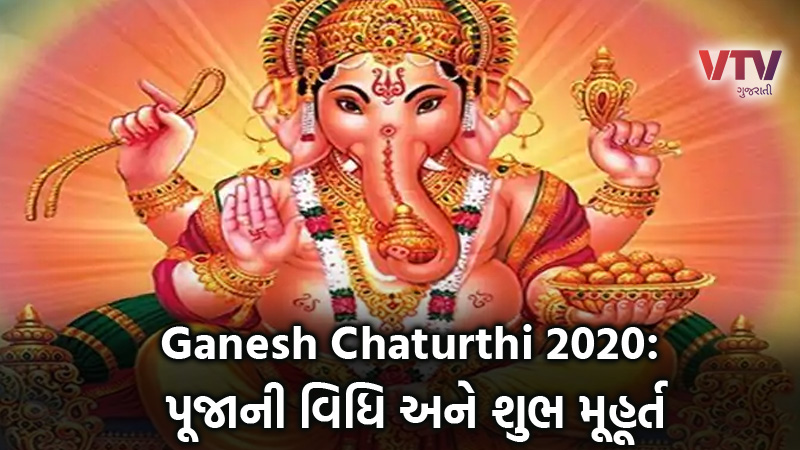 ganesh chaturthi will be celebrated on  these days know auspicious time method of worship