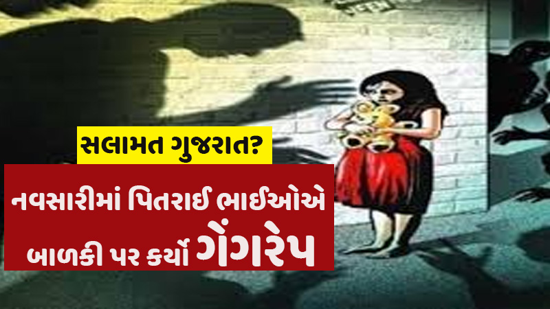 cousin brother gang rape on minor in navsari Gujarat