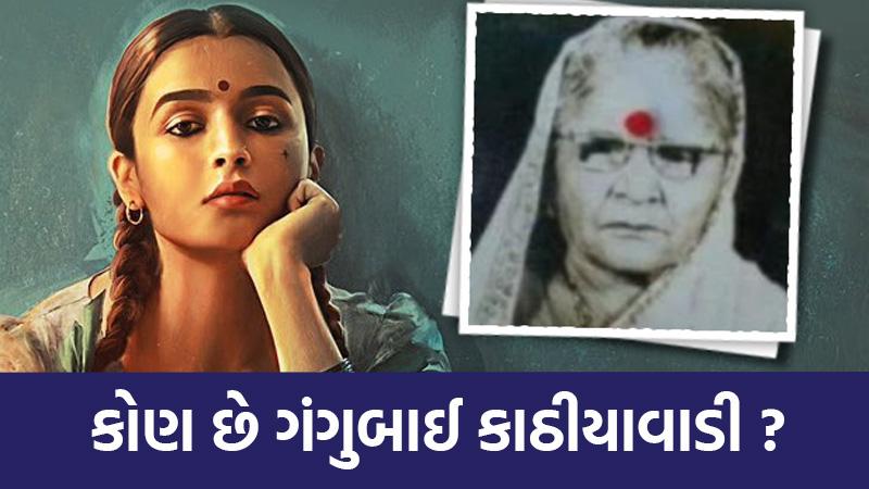Who is Gangubai Kathiawadi, whose good name is Dawn also shaking