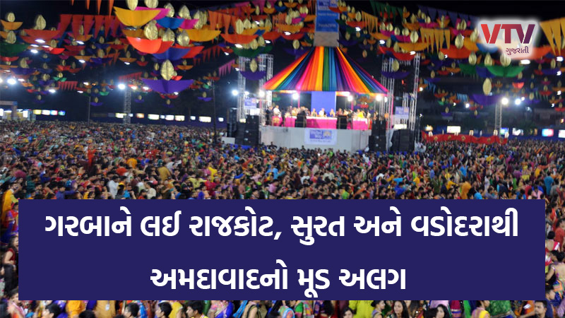 gujarat navratri garba 2020 government