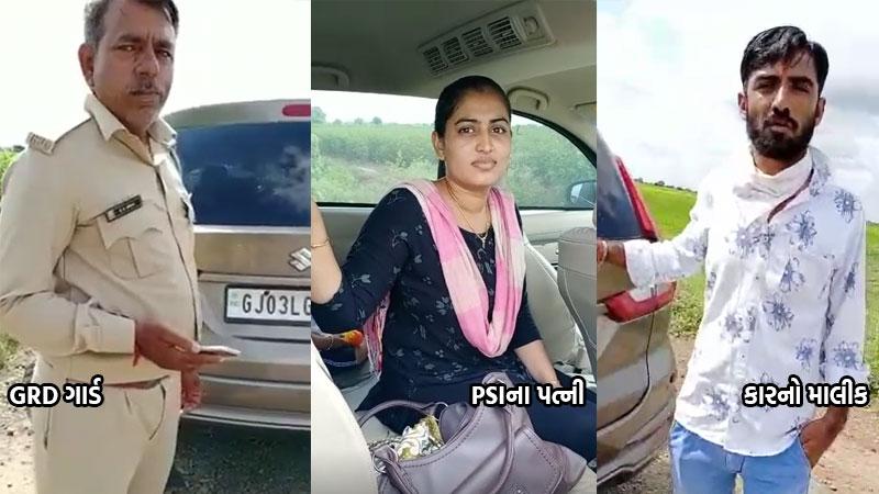 jamnagar kalawad rural PSI detained car used personally video