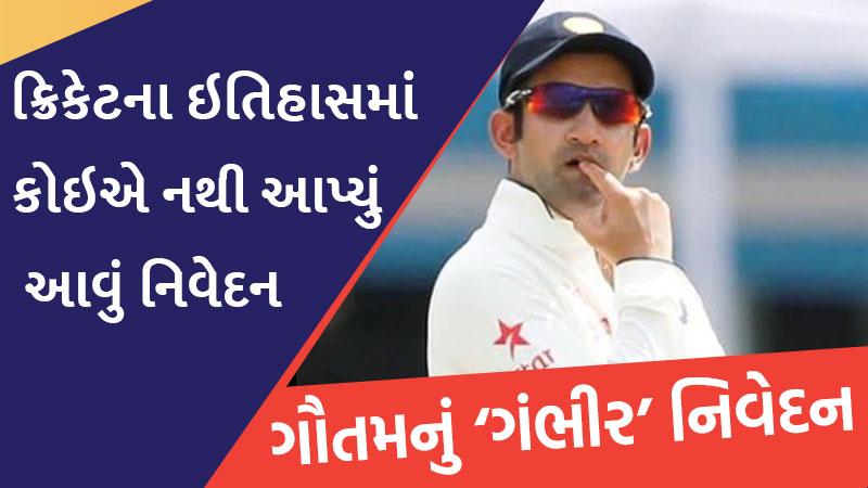 gautam gambhir's statement on test cricket