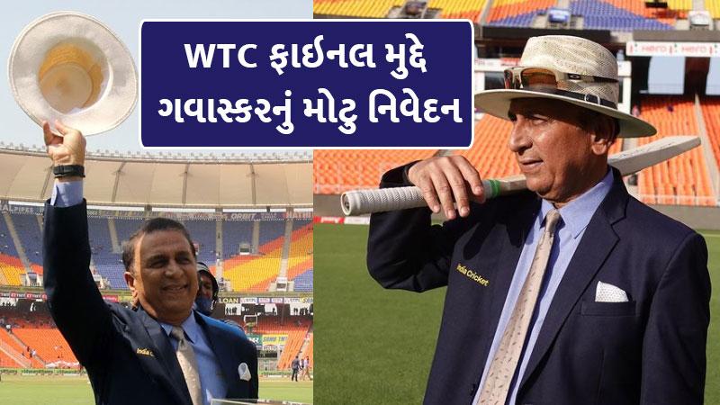 Sunil gavaskar's statement on WTC final