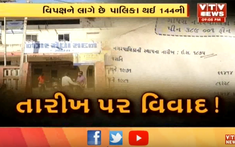 controversy-over-birth-date-of-godhra-municipality