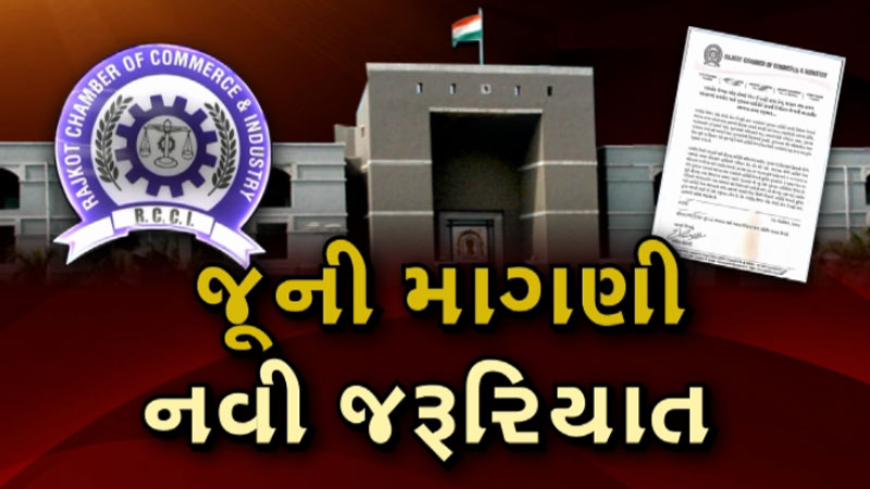 rajkot chamber of commerce Demanding High Court Division Bench