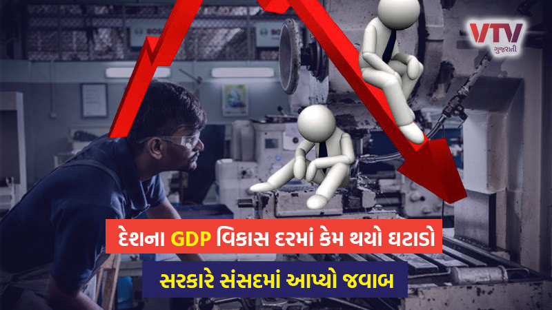 India GDP down parliment minister rao inderjit singh government