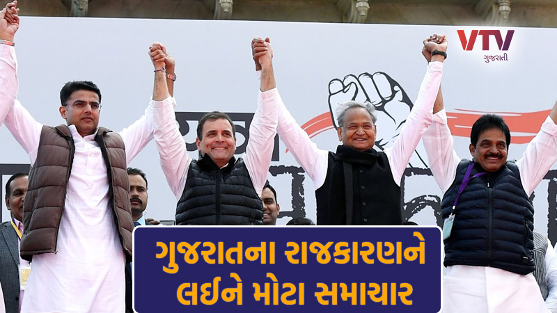 Gujarat politics congress Ashok Gehlot re-entry