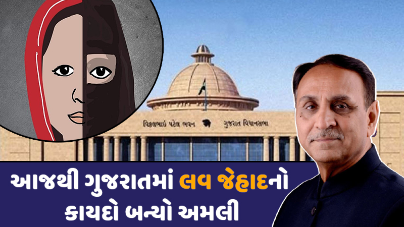 Love Jihad law implemented in Gujarat from today