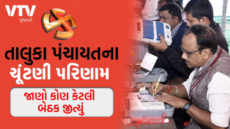 Gujarat Local Body Elections 2021 Result taluka panchayat