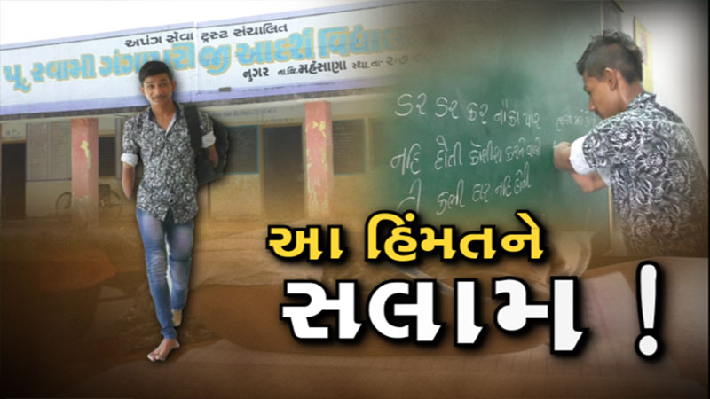 This Mehsana handicapped boy vishal chauhan is miracle