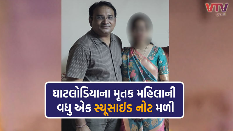 Ahmedabad Shocking revelation of doctor's wife's suicide