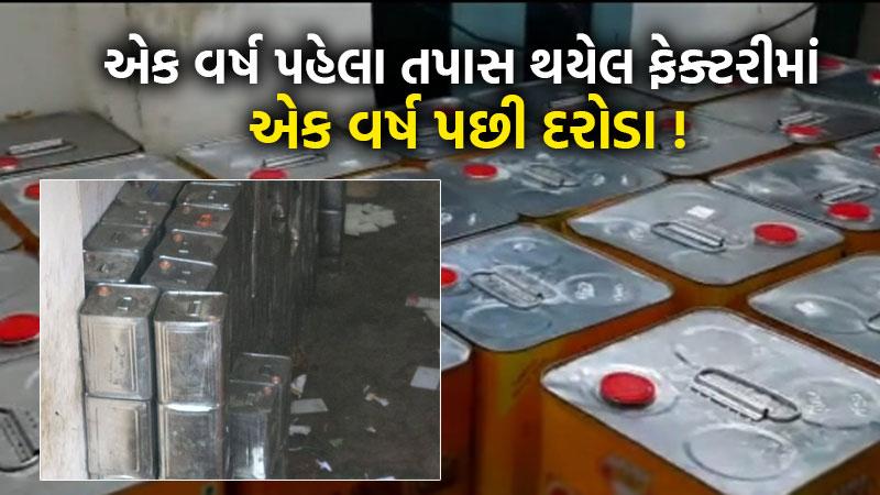 Duplicate ghee factory sealed Deesa Banaskantha