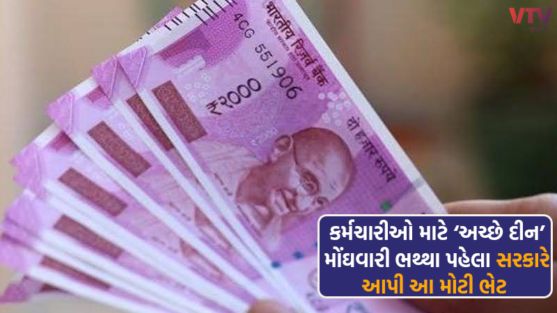 7th pay commission big news for central employees before getting dearness allowance