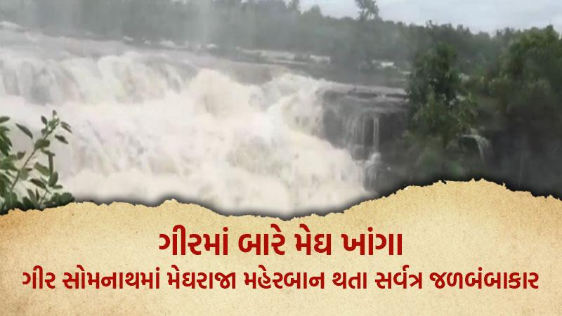 Gir Somnath district dam overflow heavy rainfall Gir gujarat