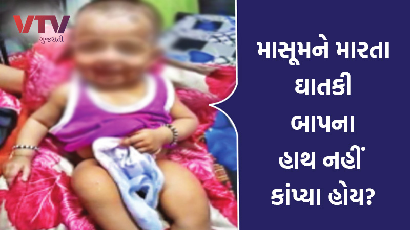 father killed his 8 month old girl child in Surat Gujarat