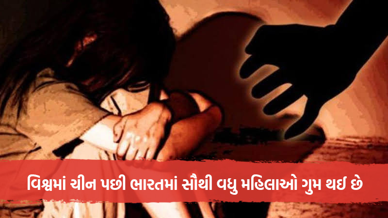 4. 58 crore girls go missing in 50 years in india daughters less than sons in 9 states including uttarpradesh