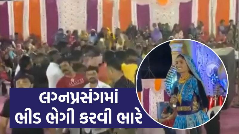 Wedding crowd Complaint Vadzar village bhuj Singer Geeta Rabari Program