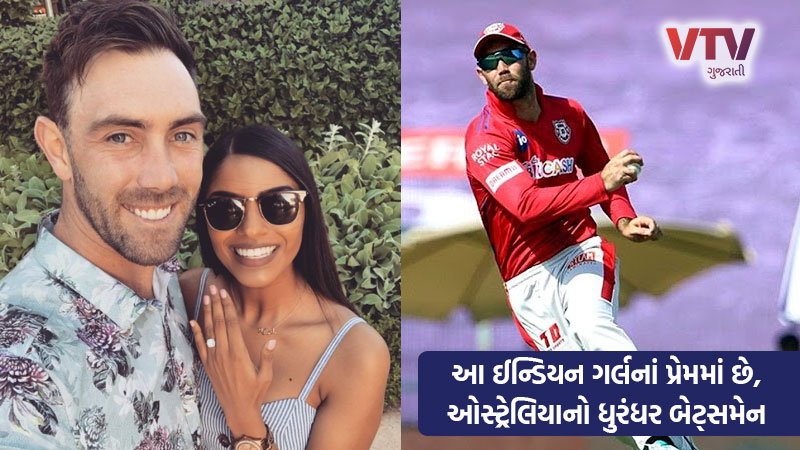 this Australian player got engaged with Indian origin girl