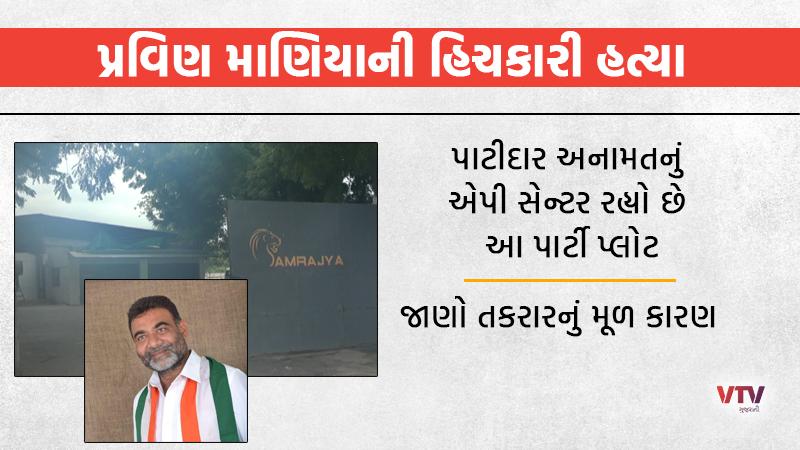 The owner of the samrajya Party plot in Gandhinagar was shot dead