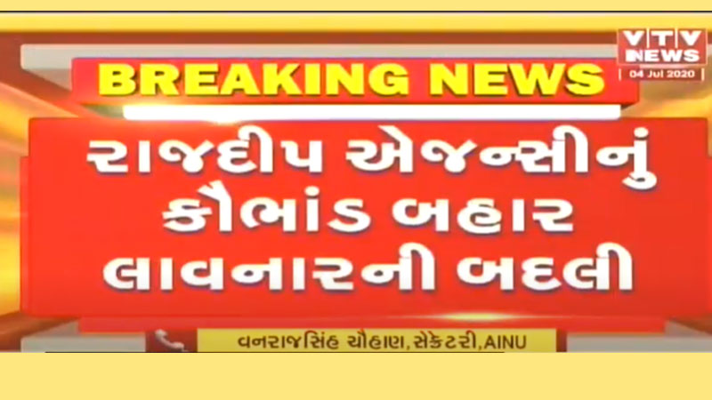 Rajdeep Agency scam Vanraj Singh Chauhan gujarat