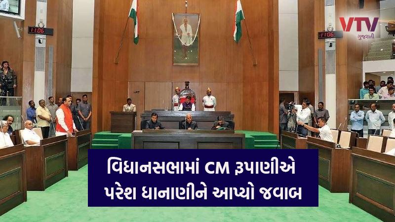 Gujarat Assembly paresh dhanai quation cm rupani answerd