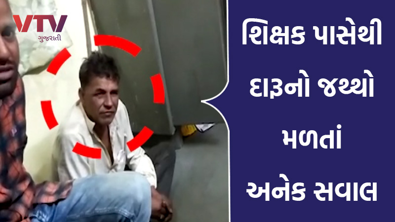 teacher house in liquor police arrested