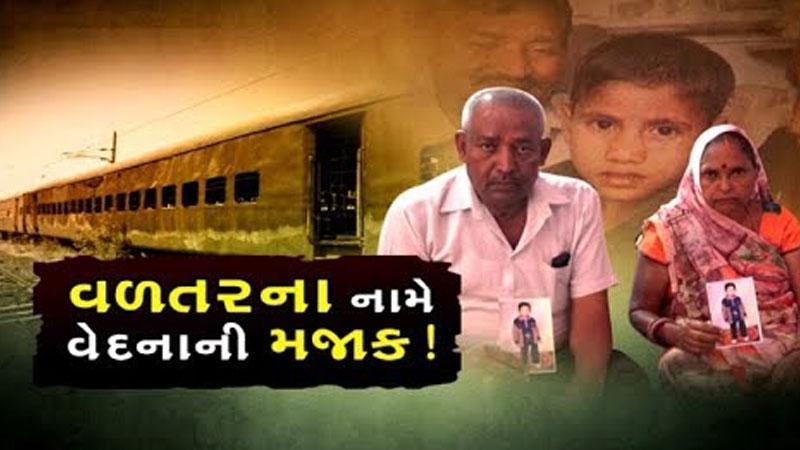 2002 godhra sabarmati train burning 3 year old son death ahmedabad